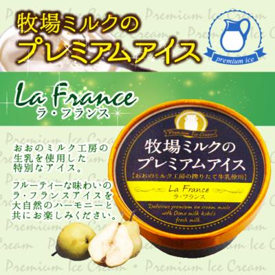 牧場ミルクのプレミアムアイス《ラ・フランス》