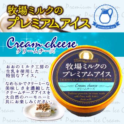 牧場ミルクのプレミアムアイス《クリームチーズ》