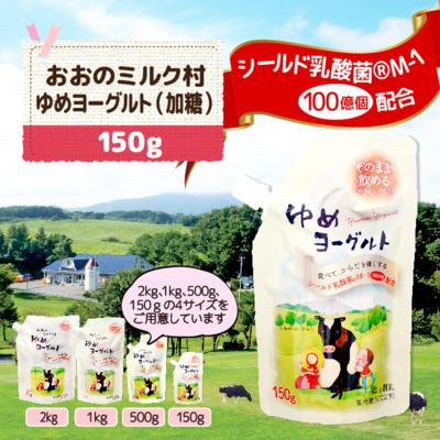 おおのミルク村 ゆめヨーグルト(加糖) 150g