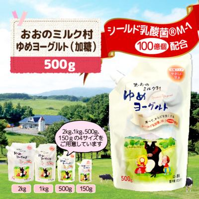 おおのミルク村 ゆめヨーグルト(加糖) 500g