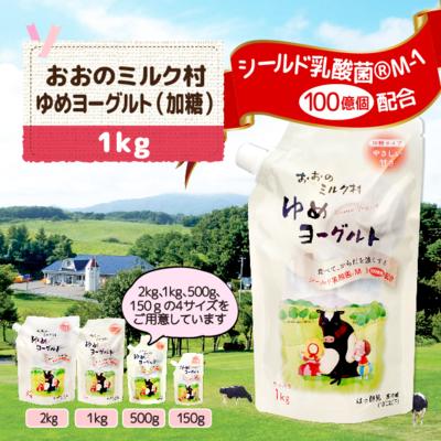 おおのミルク村 ゆめヨーグルト(加糖) 1kg