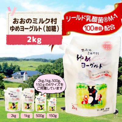 おおのミルク村 ゆめヨーグルト(加糖) 2kg