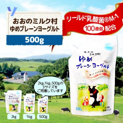 おおのミルク村 ゆめプレーンヨーグルト(無糖) 500g