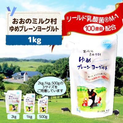 おおのミルク村 ゆめプレーンヨーグルト(無糖) 1kg