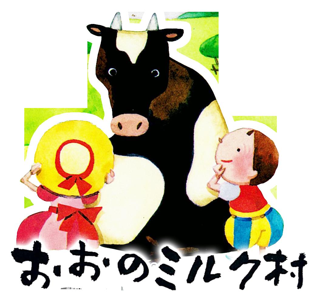 おおのミルク村