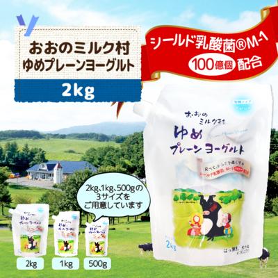 おおのミルク村 ゆめプレーンヨーグルト(無糖) 2kg