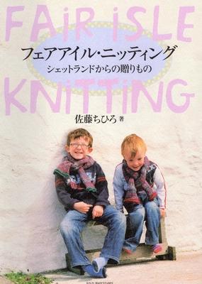 Fair Isle Knitting-シェットランドからの贈りもの-