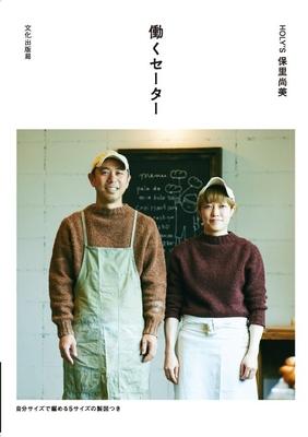 保里尚美さん「働くセーター」