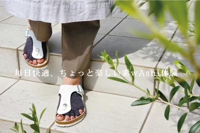 和紙の靴下肌着「素wAshi」深色セット