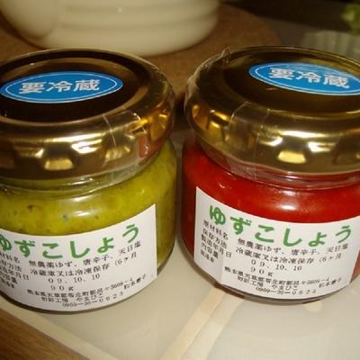 手作り柚こしょう2本セット(緑)&(赤)