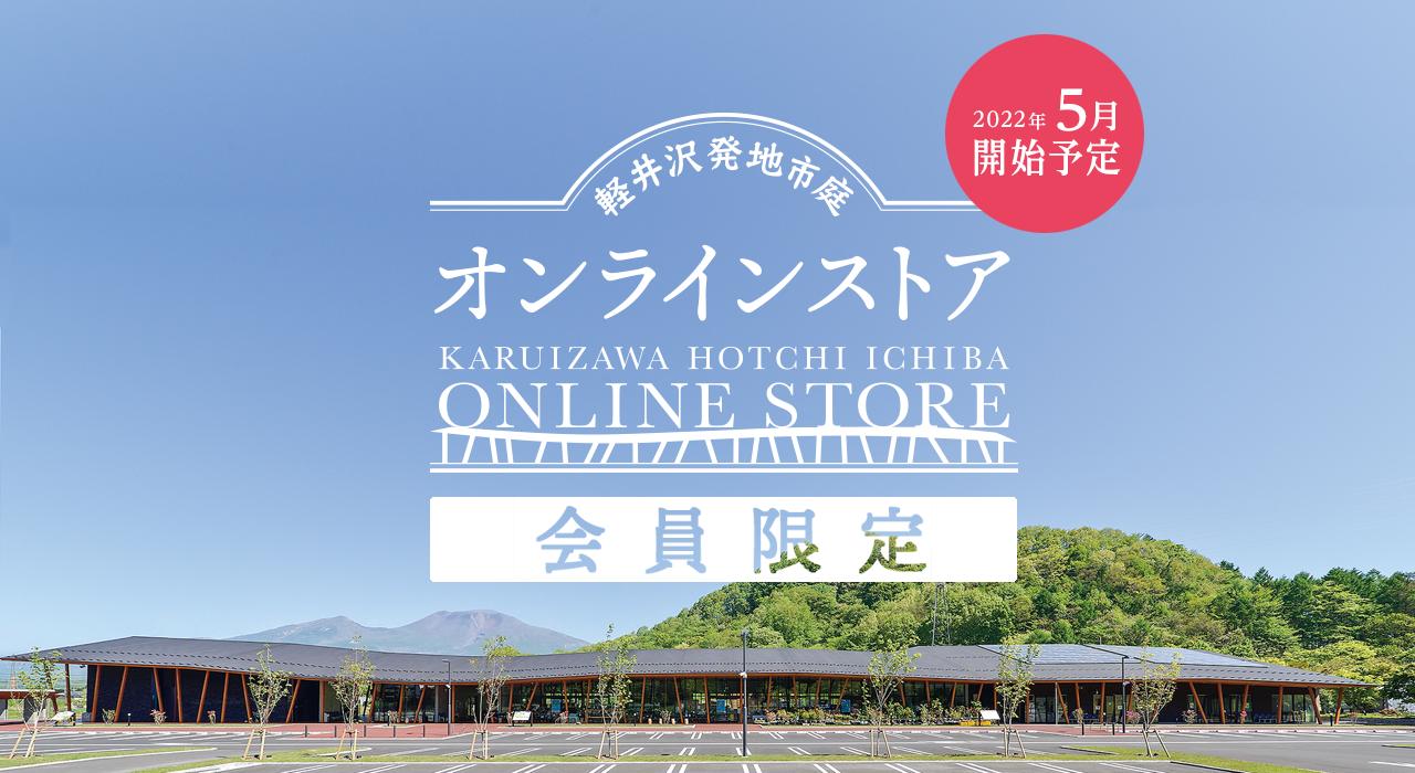 軽井沢発地市庭オンラインストア 会員限定サイト
