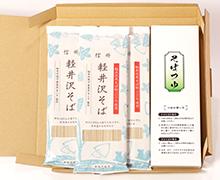 軽井沢そば 乾麺セット