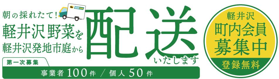 軽井沢町内限定。軽井沢産霧下野菜を配送いたします。第一次会員募集中
