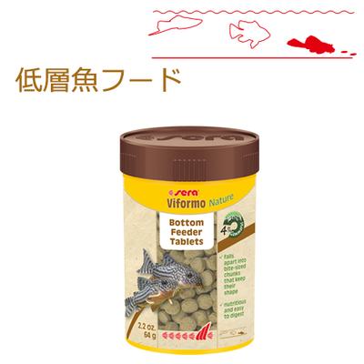 【熱帯魚/低層魚フード】ビフォルモ Nature 100ml / 64g