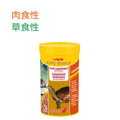 【爬虫類フード】ラフィミネラル 250ml / 55g