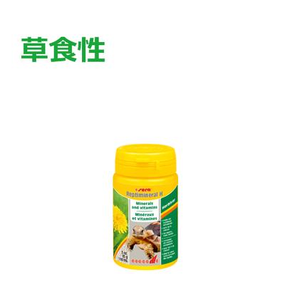 【爬虫類用】セラ レプティミネラルH 100ml / 85g