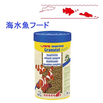【海水魚フード】マリングラニュレイトNature 250ml/100g