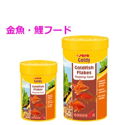 【金魚フード】ゴールディ
