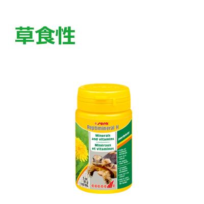 【爬虫類用品/サプリメント】レプティミネラルH 100ml / 85g