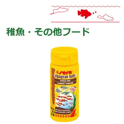 【稚魚用フード】ビットベビー
