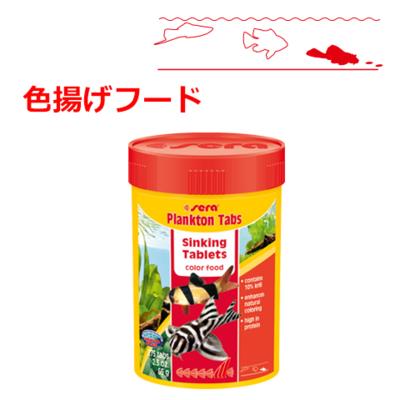 熱帯魚の色揚げタブレットフード seraプランクトンタブズ 100ml / 65g