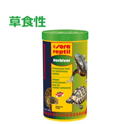 【爬虫類フード】レプタイルプロ草食性用