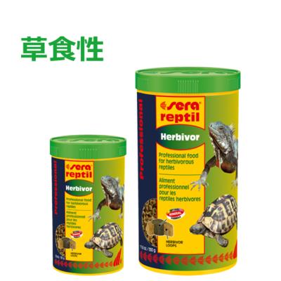 プレミアム爬虫類フード seraレプタイルプロ草食性用