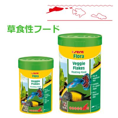 熱帯魚の草食性フレークフード seraフローラ