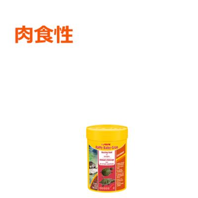 爬虫類用顆粒フード seraラフィベビーグラン 100ml / 32g