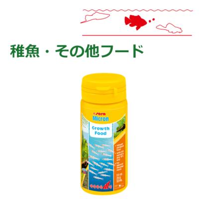 稚魚用パウダーフード seraミクロン 50ml / 25g