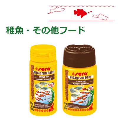 稚魚用顆粒(細目)フード seraビットベビー