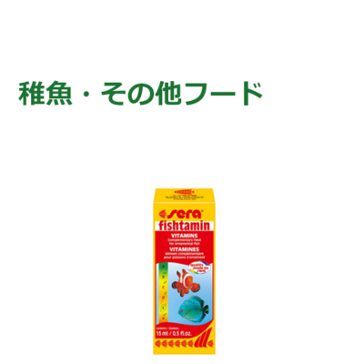 OUTLET sera フィッシュタミン 15ml