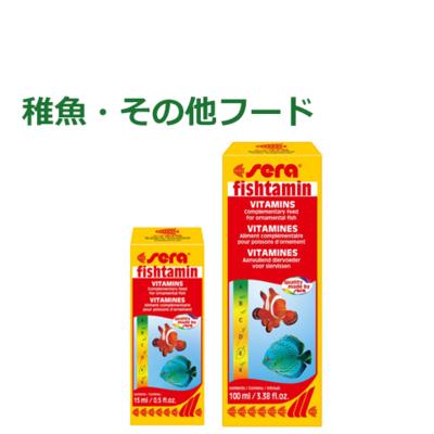 ビタミンの添加剤 seraフィッシュタミン