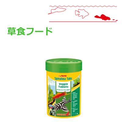 【熱帯魚フード】スピルリナタブズ 100ml/100Tabs