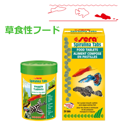 熱帯魚の草食性タブレットフード seraスピルリナタブズ