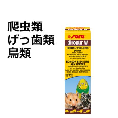 小動物全般の補助剤 seraディロパーW 50ml