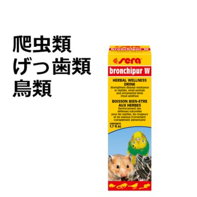 小動物全般の補助剤 seraブロンキパーW 50ml