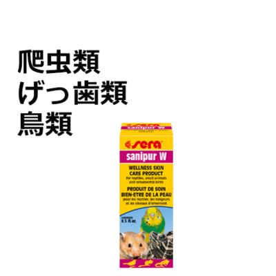 小動物全般の補助剤 seraサニパーW 15ml