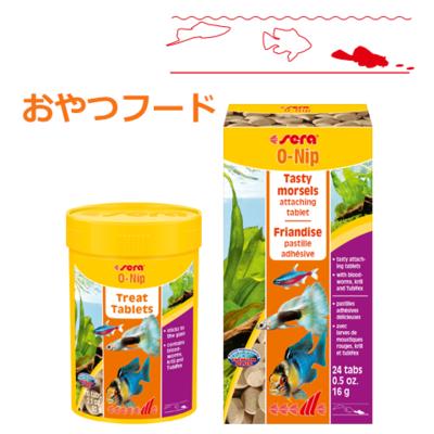 熱帯魚のおやつタブレットフード seraオーニップ
