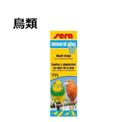 鳥類の補助剤 seraミネラルプラスV 50ml