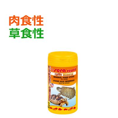爬虫類用ペレットフード seraラフィミネラル 250ml / 55g