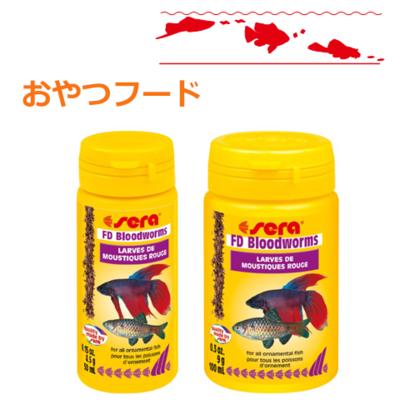 熱帯魚のおやつフード seraFDアカムシ