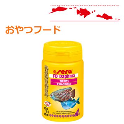 熱帯魚のおやつフード seraFDミジンコ 100ml / 10g