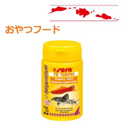 熱帯魚のおやつフード seraFDイトミミズ 100ml / 12g