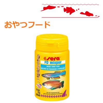 熱帯魚のおやつフード seraFDミックスパー 100ml / 12g