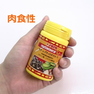 爬虫類用サプリメント seraレプティミネラルC 100ml / 85g