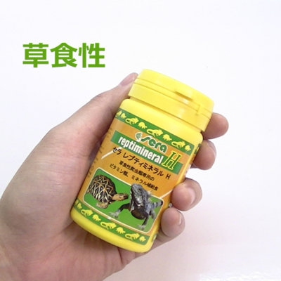 爬虫類用サプリメント seraレプティミネラルH 100ml / 85g