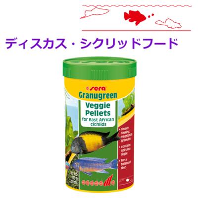 草食性シクリッドの顆粒フード seraグラニュグリーン