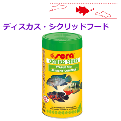 草食性大型シクリッドのペレットフード seraシクリッドスティックス 500ml / 90g