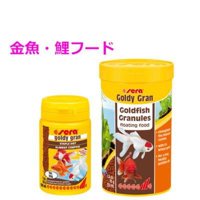 【金魚フード】ゴールディグラン